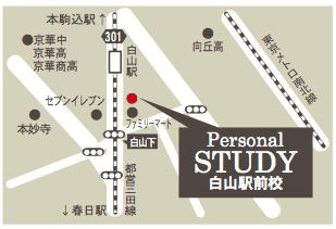 白山駅前校(中学受験専門マンツーマン指導)